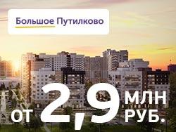 ЖК «Большое Путилково» Квартиры прагматик-класса с отделкой